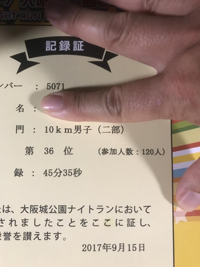 f:id:Choei:20170915212034j:plain