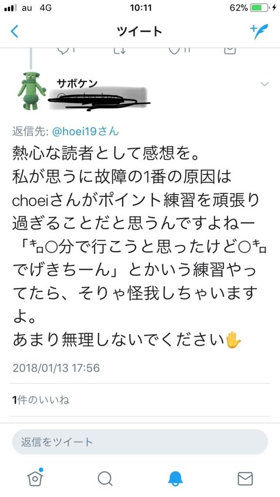 f:id:Choei:20180114112252j:plain