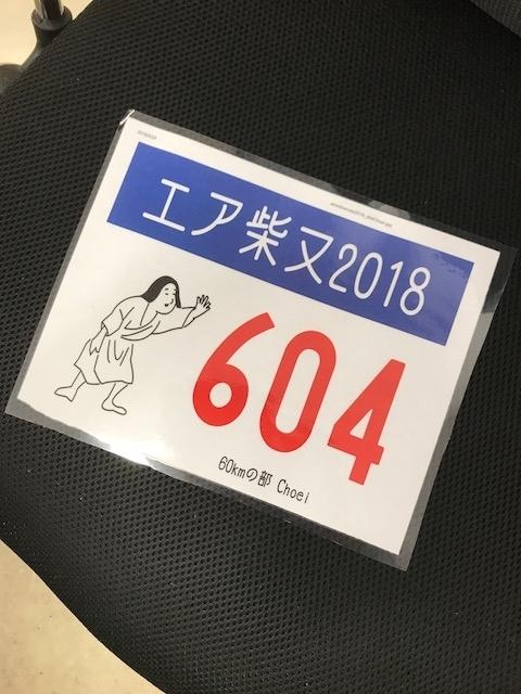 f:id:Choei:20180529134911j:plain