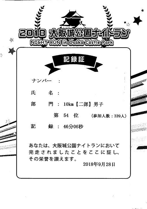 f:id:Choei:20180929170216j:plain