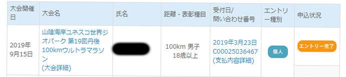 f:id:Choei:20190323120726j:plain