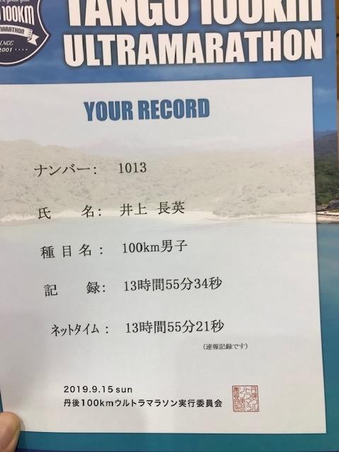 f:id:Choei:20190919194856j:plain