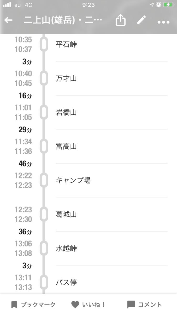 f:id:Choei:20200827145251p:plain
