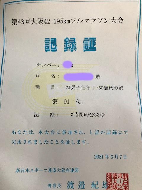 f:id:Choei:20210309135225j:plain