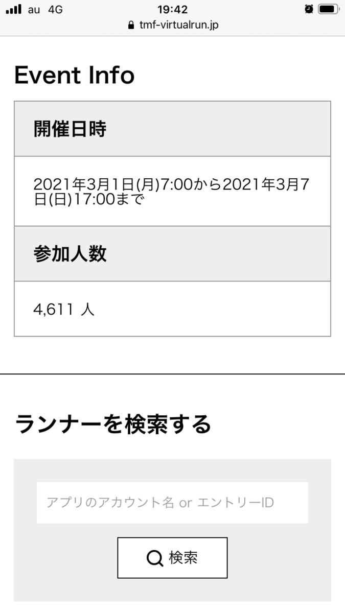 f:id:Choei:20210313135911p:plain