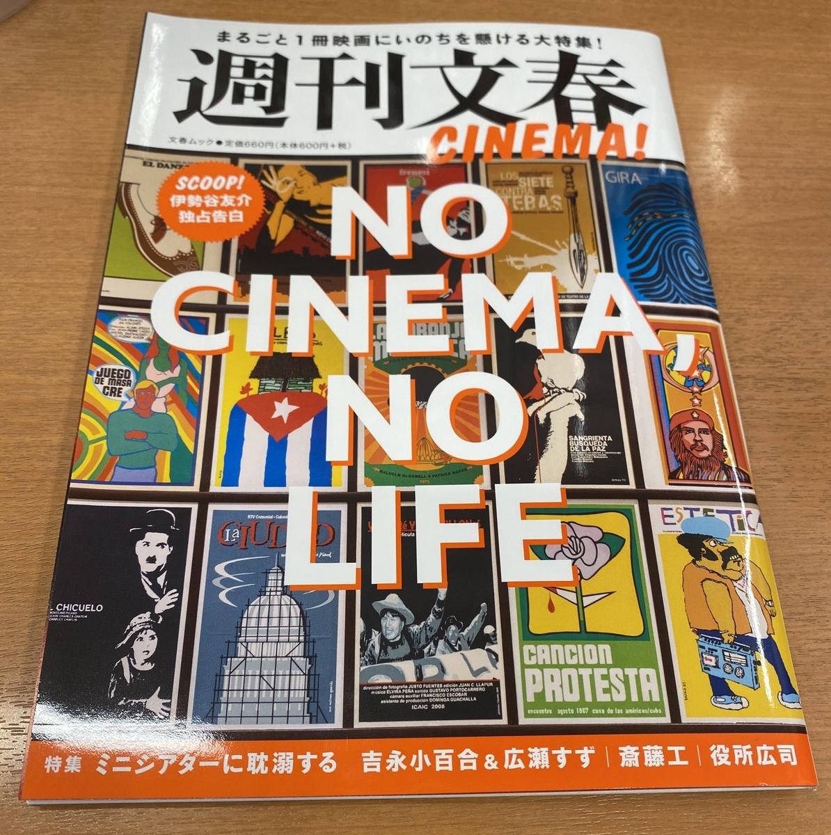 f:id:Cinema2D:20210427091631j:plain