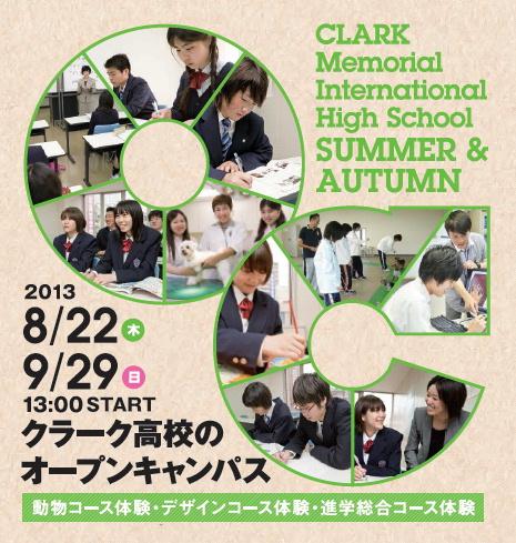 f:id:Clark-Takamatsu:20130723145914j:image:w360:right