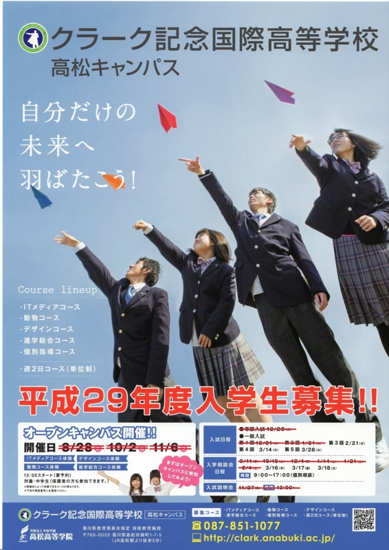 f:id:Clark-Takamatsu:20170204120129j:image
