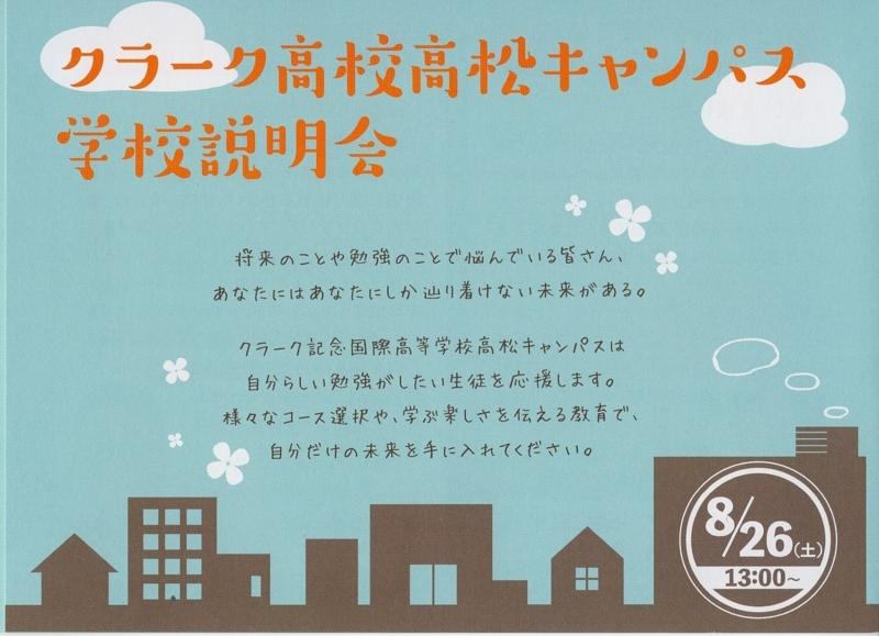 f:id:Clark-Takamatsu:20170624160913j:image