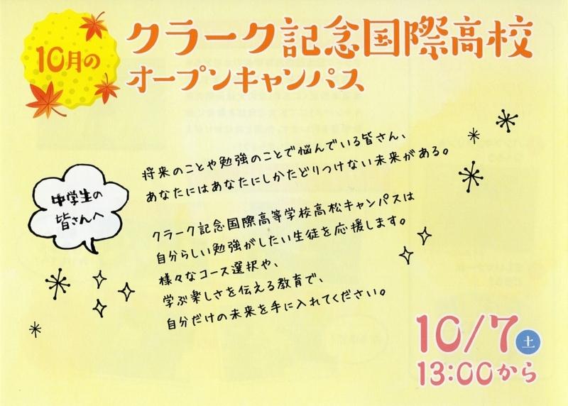 f:id:Clark-Takamatsu:20170817180321j:image