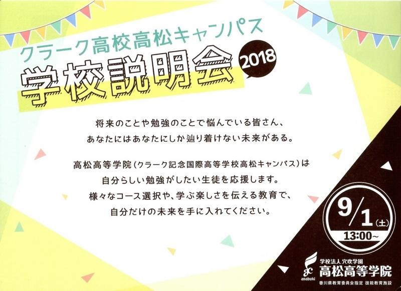 f:id:Clark-Takamatsu:20180709100735j:image:w360