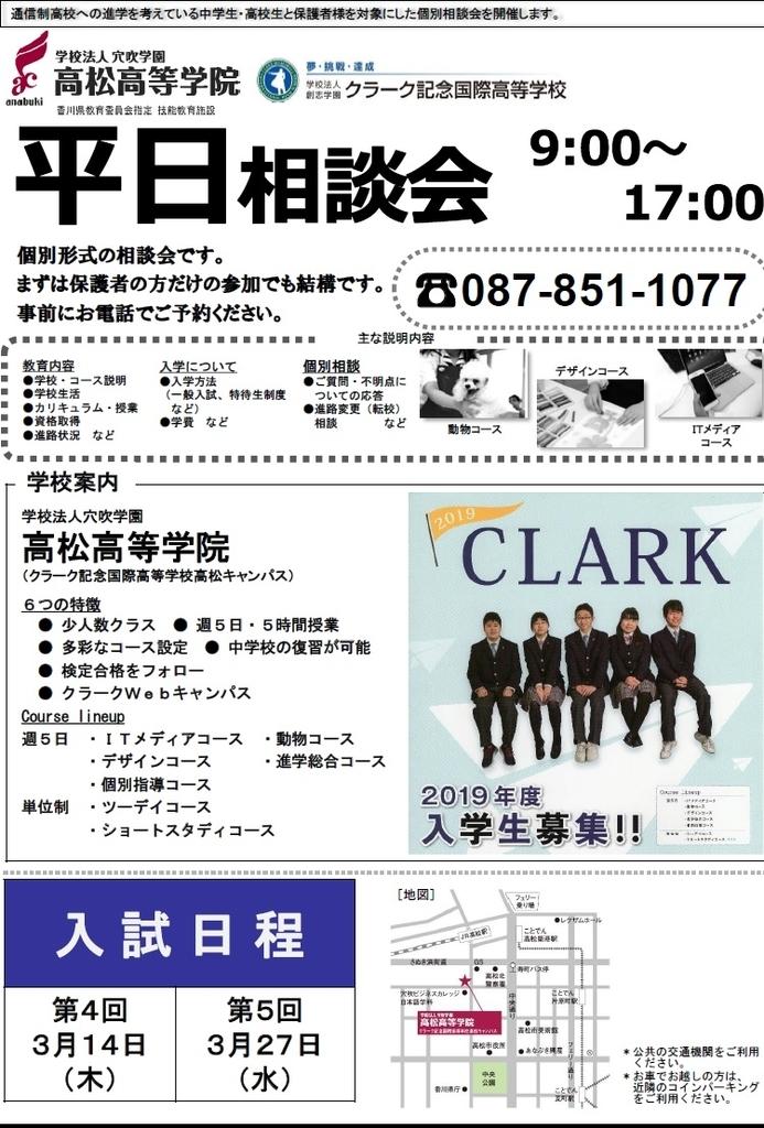 f:id:Clark-Takamatsu:20190306165331j:plain