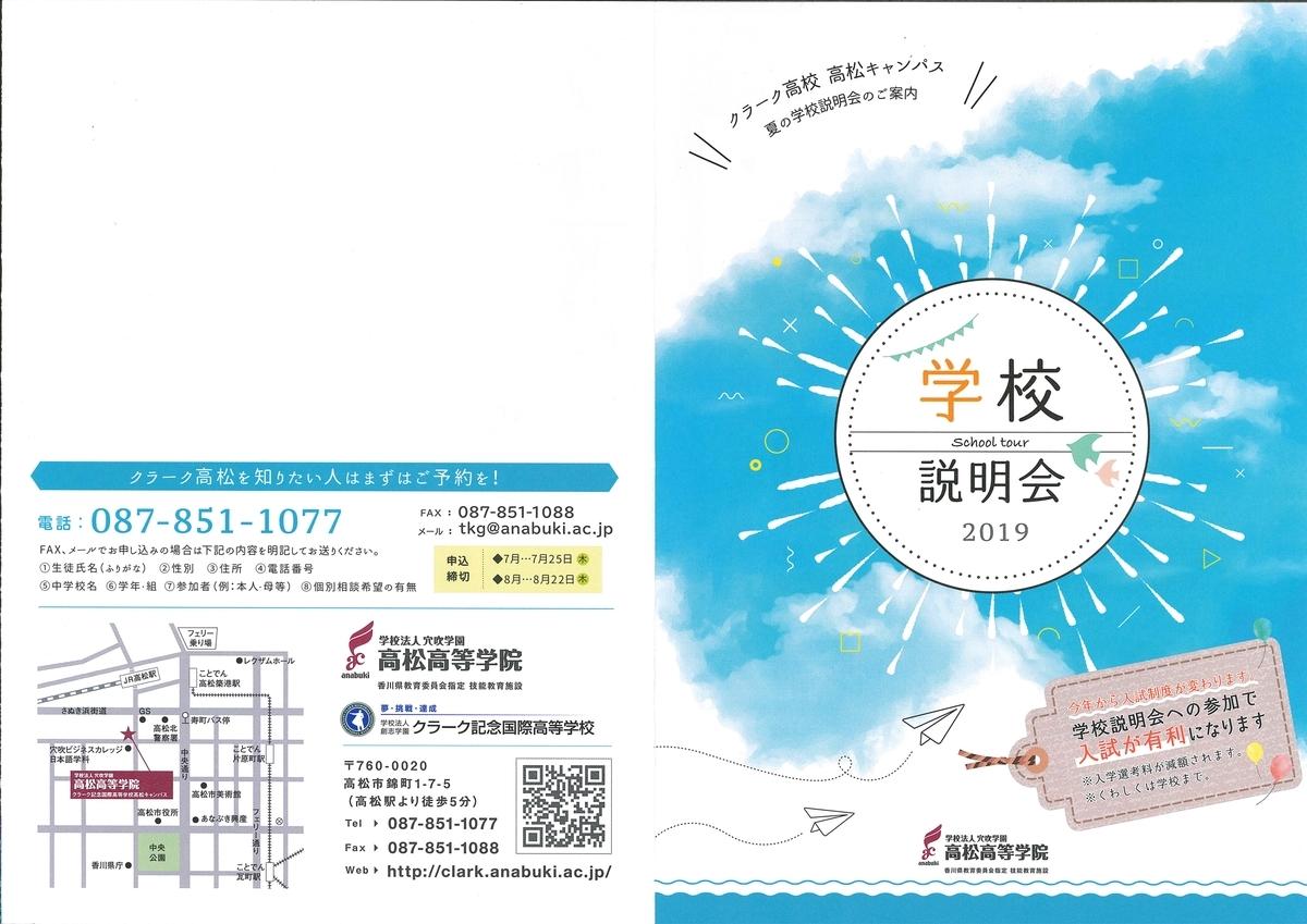 f:id:Clark-Takamatsu:20190531180826j:plain