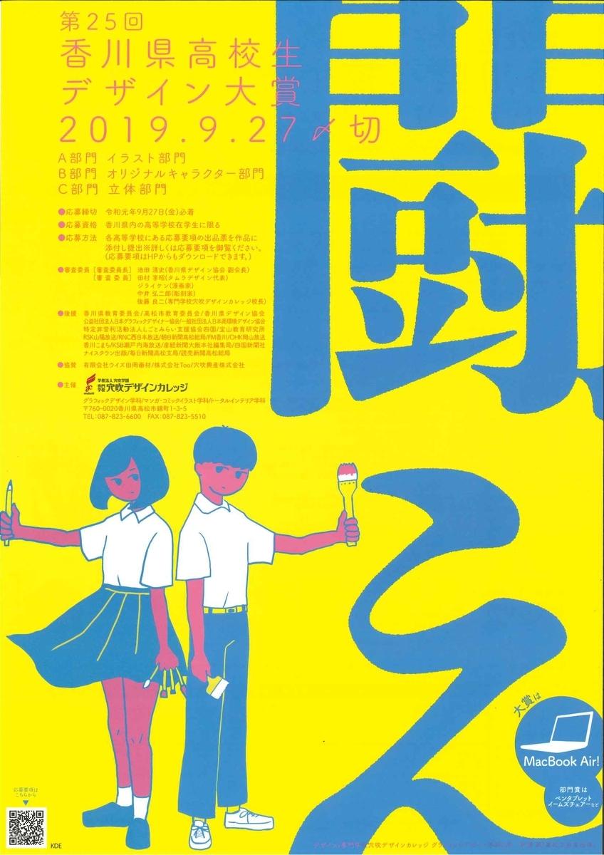 f:id:Clark-Takamatsu:20190717112905j:plain