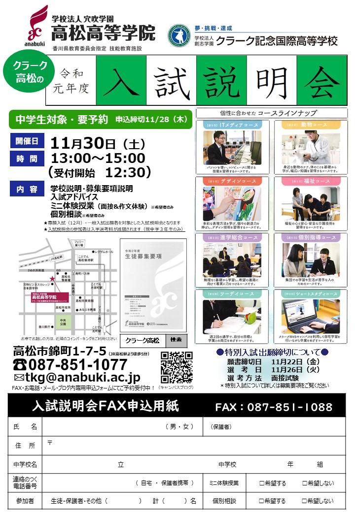 f:id:Clark-Takamatsu:20191107124533j:plain