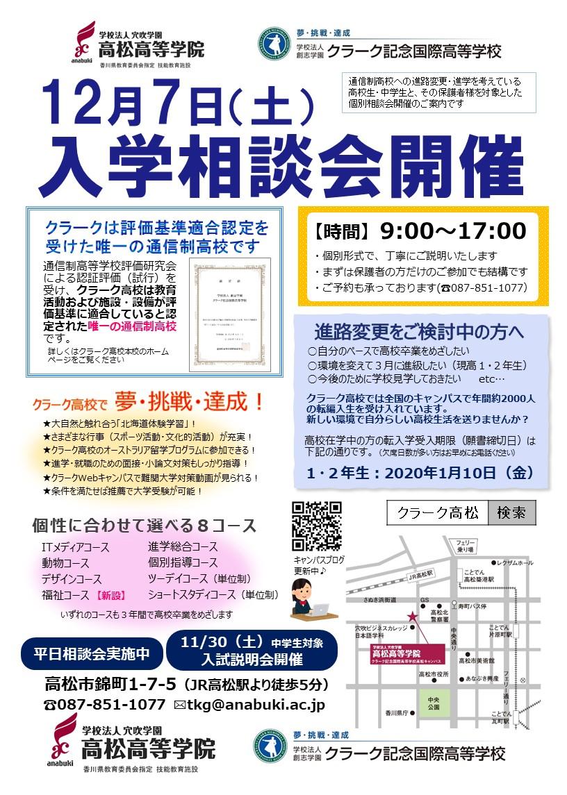 f:id:Clark-Takamatsu:20191203091726j:plain