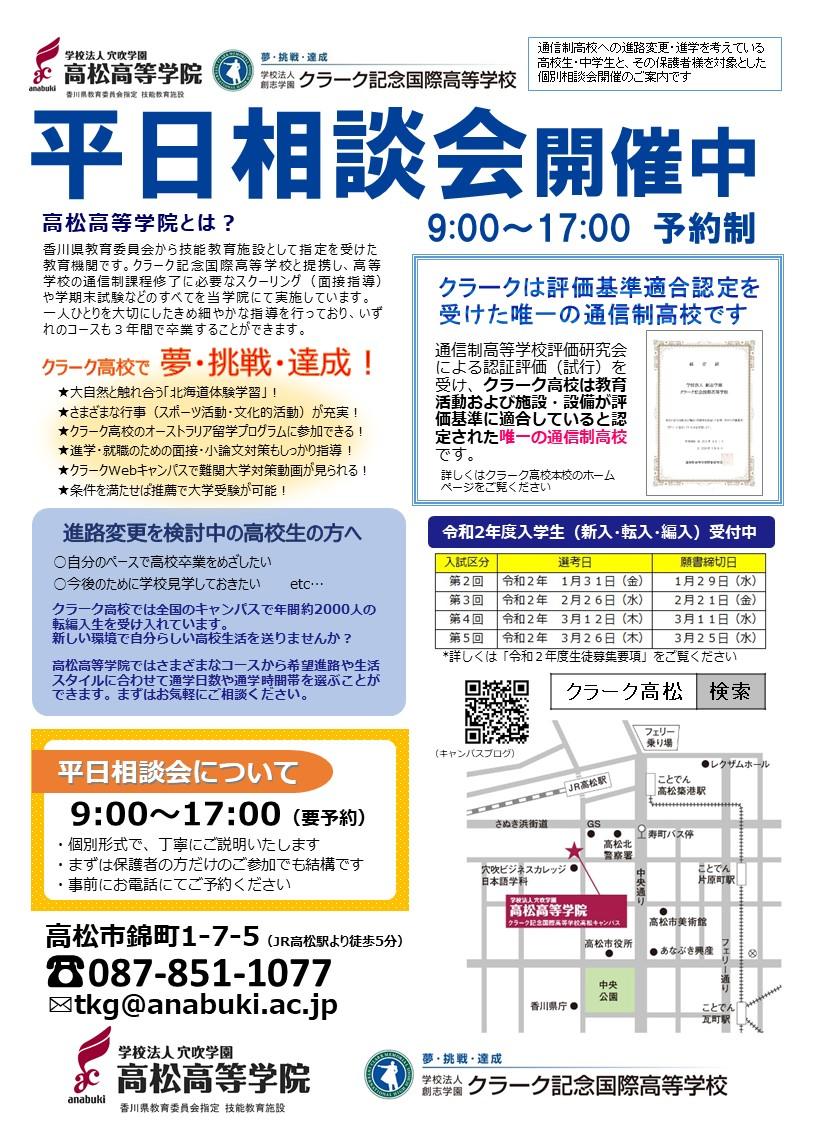 f:id:Clark-Takamatsu:20200127110724j:plain