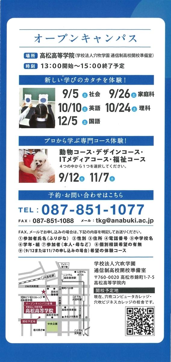 f:id:Clark-Takamatsu:20200819171416j:plain