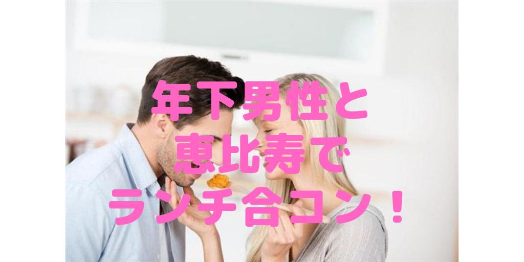 恵比寿の既婚者合コン