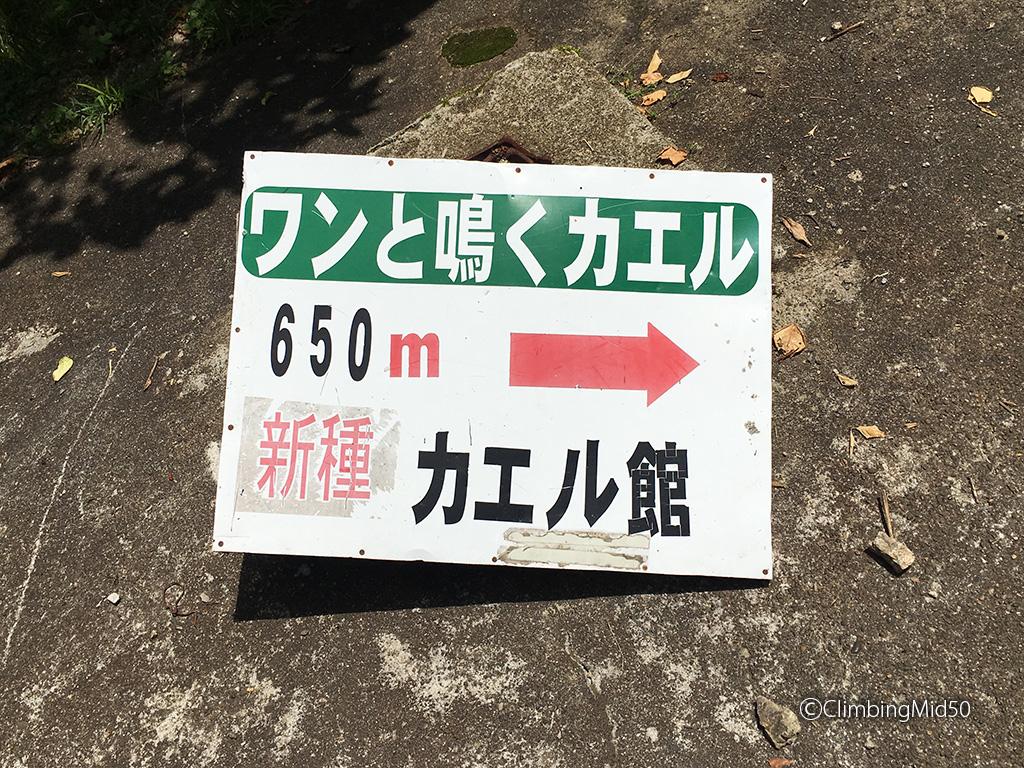 f:id:ClimbingMid50:20180729211733j:plain
