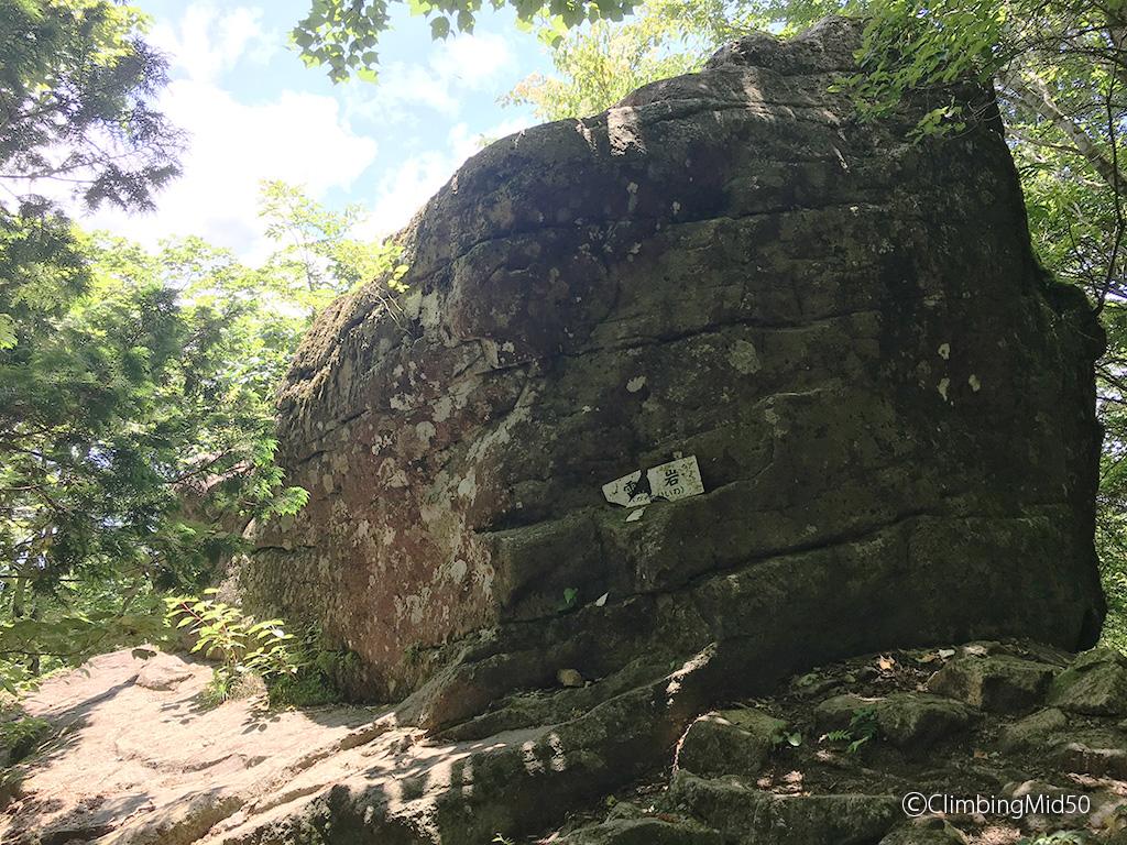 f:id:ClimbingMid50:20180729211855j:plain