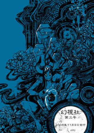 f:id:CloseToTheWall:20081027171755j:image