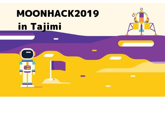 MOONHACK2019 in Tajimi(ムーンハック2019 多治見で)