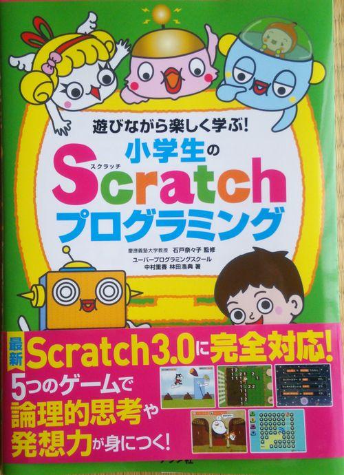 GMOメディア「コエテコ」様から本「遊びながら楽しく学ぶ! 小学生のScratchプログラミング」をいただきました。