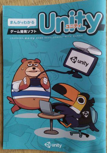 『まんがでわかるゲーム開発ソフトUnity』の新作の配布