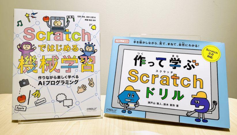 Google様より Scratch 書籍と AI プログラミング冊子をいただきました。