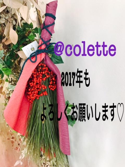 f:id:ColetteMiyazakicity:20170106133344j:plain