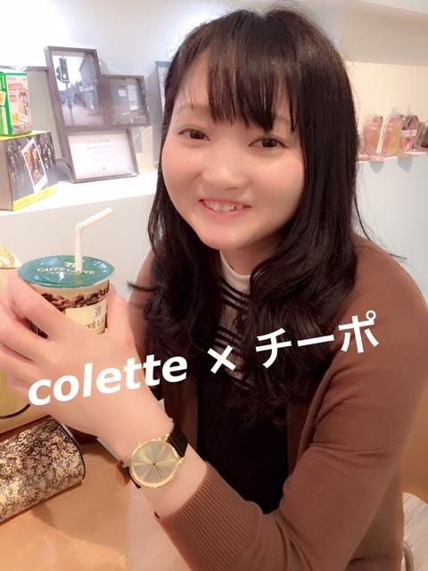 f:id:ColetteMiyazakicity:20170510105340j:plain