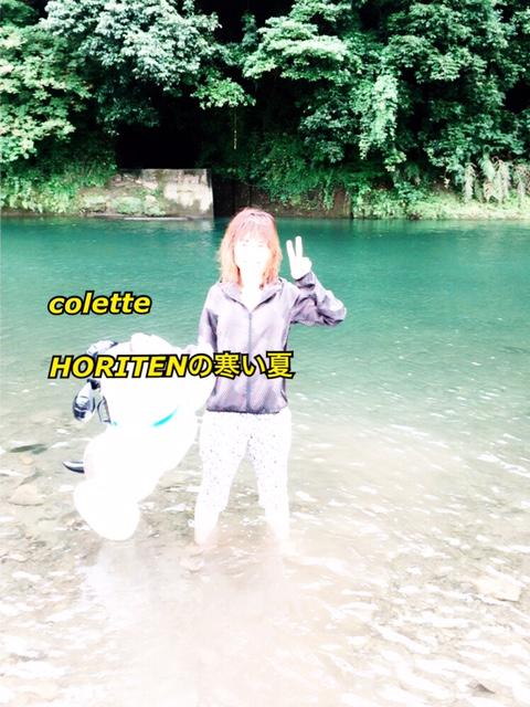 f:id:ColetteMiyazakicity:20170812124035j:plain