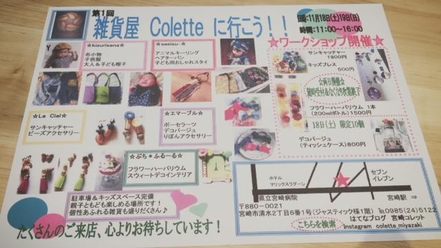 f:id:ColetteMiyazakicity:20171104113433j:plain