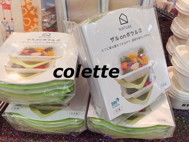 f:id:ColetteMiyazakicity:20180110092532j:plain