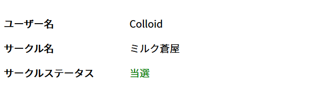 f:id:Colloid:20200617230738p:plain