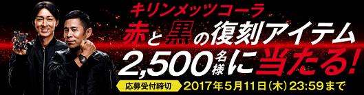 f:id:Colonel-taro:20170507151844p:plain