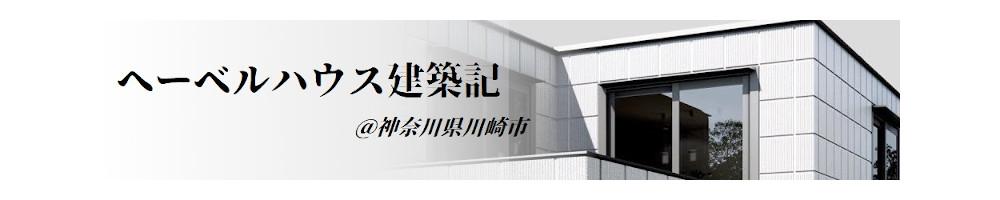 ヘーベルハウス建築記@神奈川県川崎市