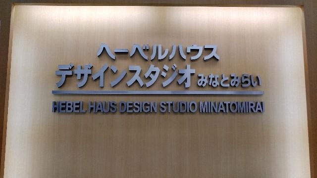 ヘーベルハウス みなとみらいデザインスタジオ