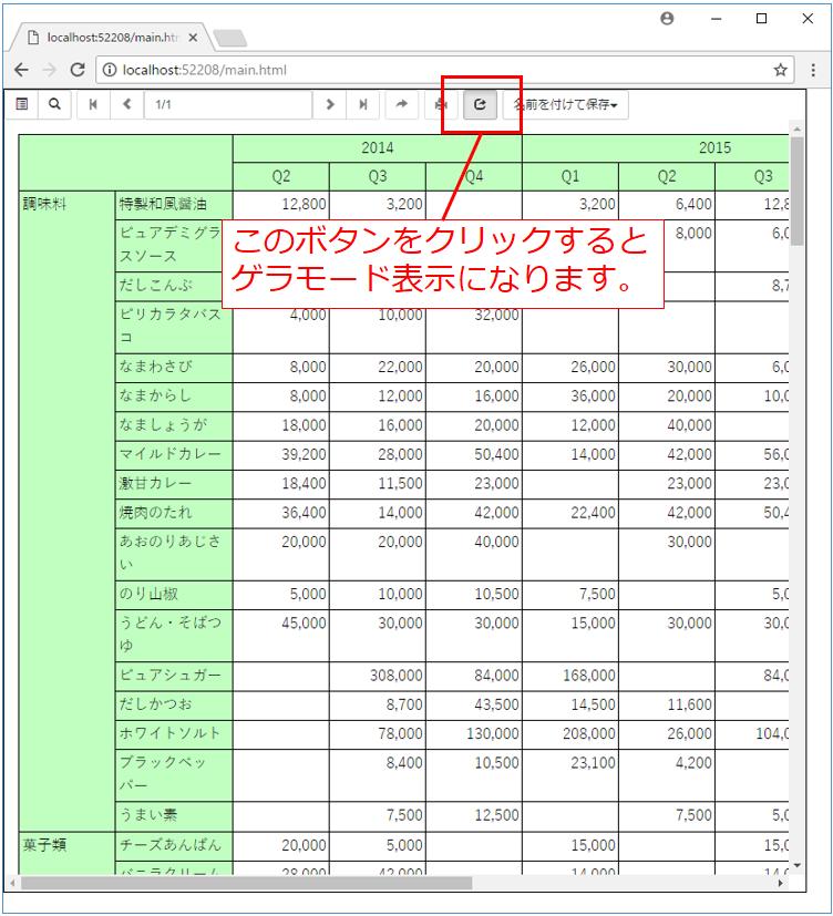 f:id:ComponentOne_JP:20170810113511p:plain