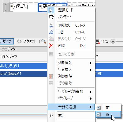 f:id:ComponentOne_JP:20170822164855p:plain