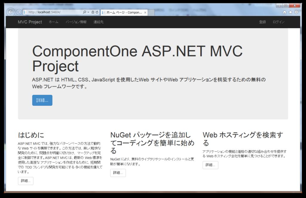 f:id:ComponentOne_JP:20171129143840p:plain