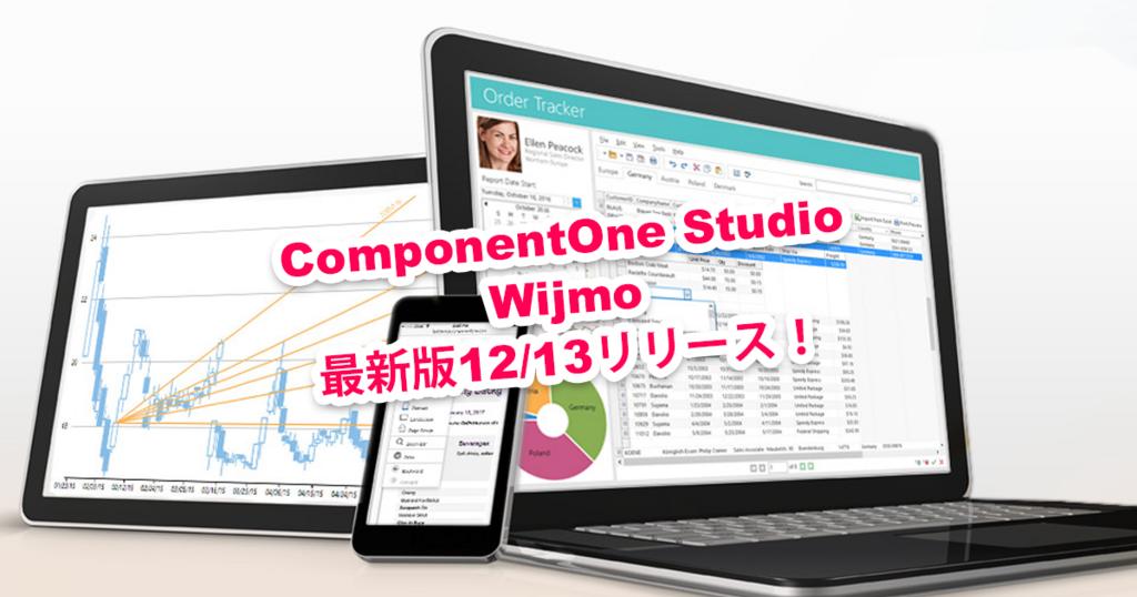 f:id:ComponentOne_JP:20171206100436p:plain