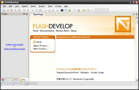 FlashDevelop3スタートページ