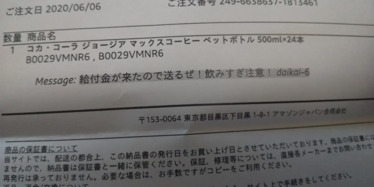 f:id:CooRoot08:20200613232453j:plain