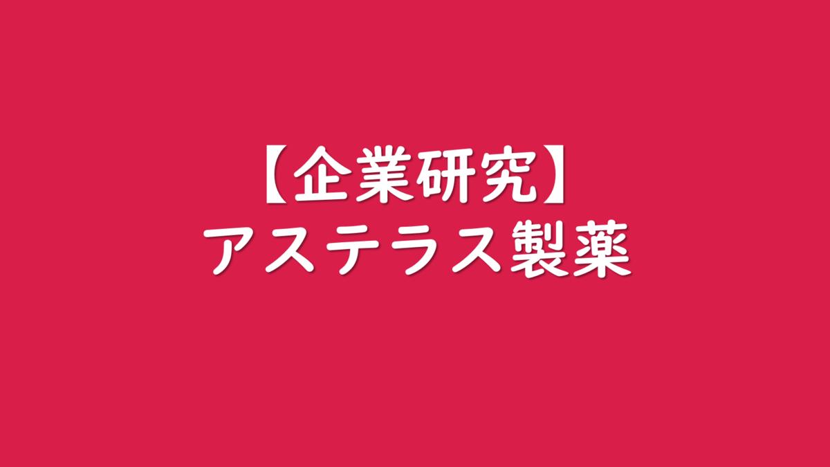 製薬会社 企業研究】アステラス製薬株式会社 - 製薬業界への道~技術職 ...