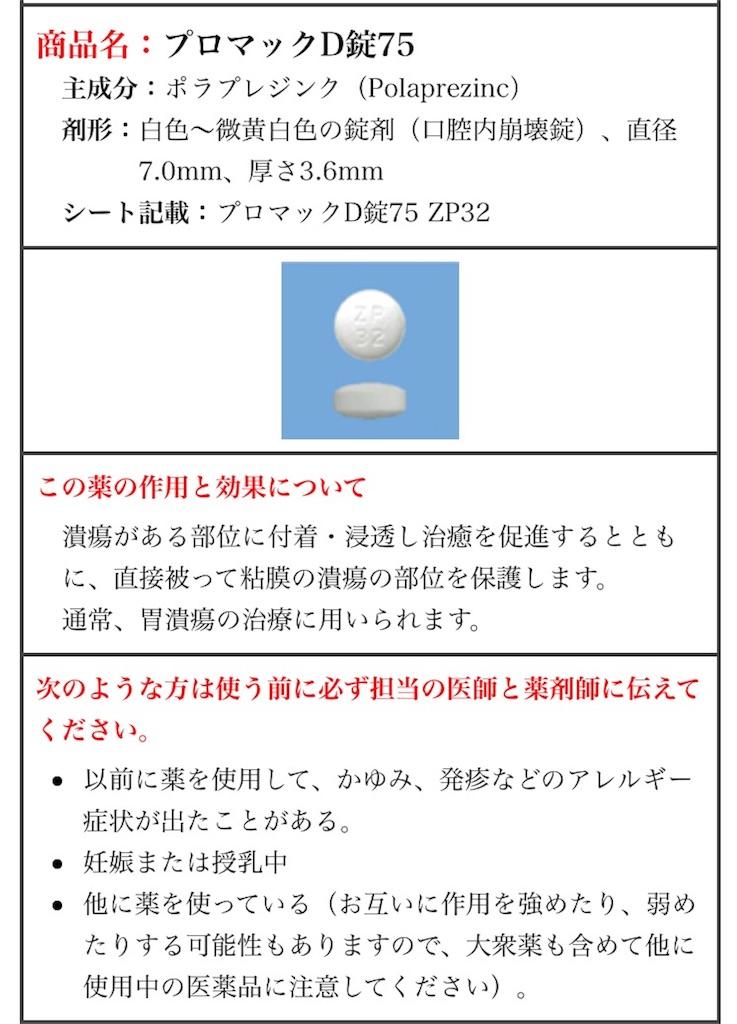 f:id:Copaxone16:20170905232955j:image