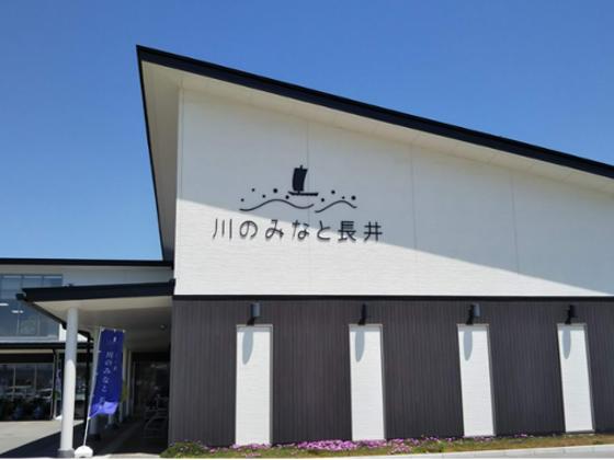 道の駅川のみなと長井