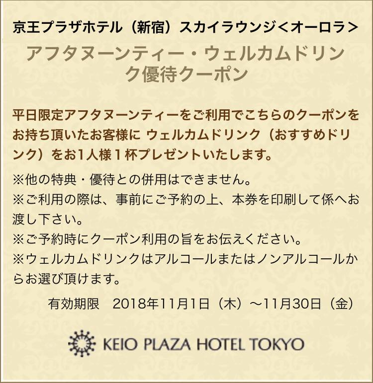 f:id:Cottage_d_Ochanomizu:20181110083838j:plain