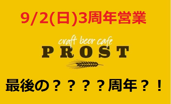 f:id:CraftbeerPROST:20180827085657j:plain